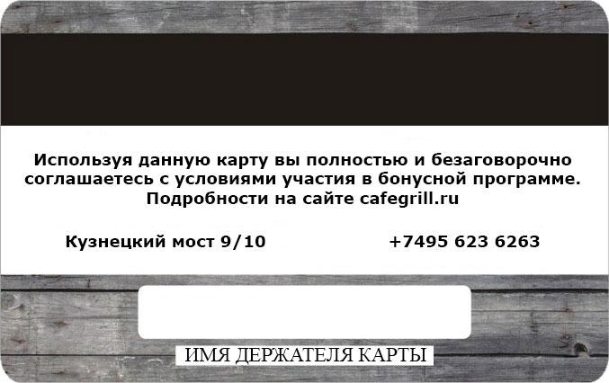 bonus-card-02