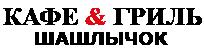 Кафе & Гриль Шашлычок Москва